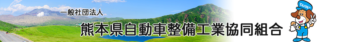 熊本県自動車整備工業協同組合